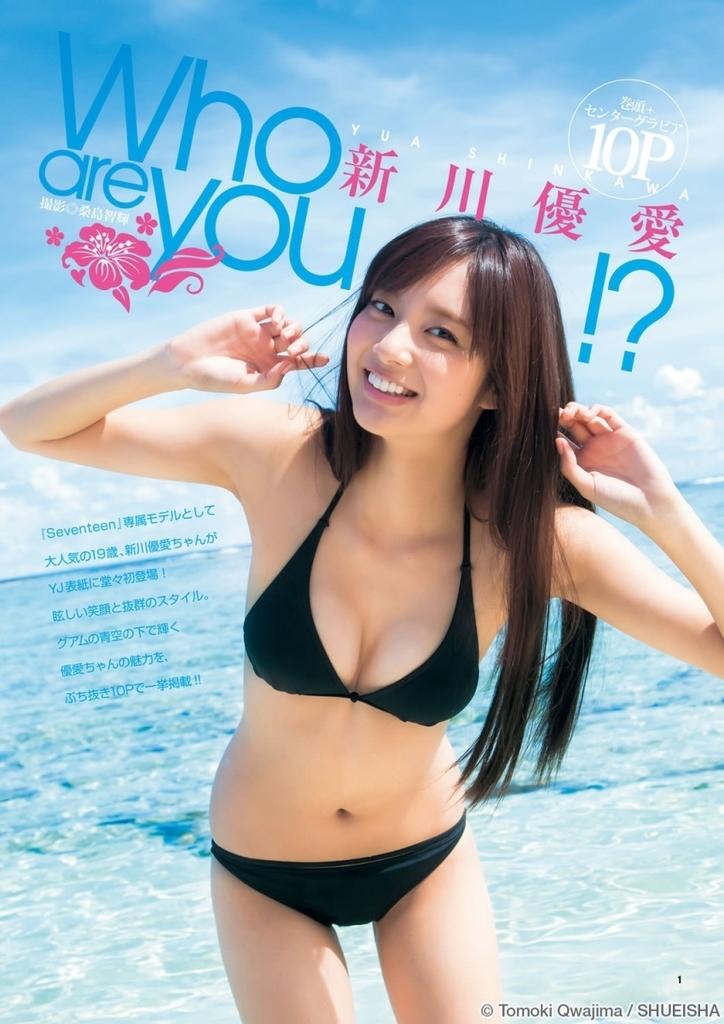 【新川優愛グラビア画像】笑顔が素敵な元グラビアアイドルの女優が魅せるビキニ姿 71
