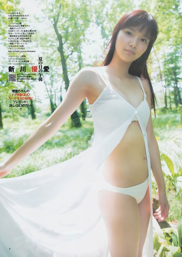 【新川優愛グラビア画像】笑顔が素敵な元グラビアアイドルの女優が魅せるビキニ姿 76
