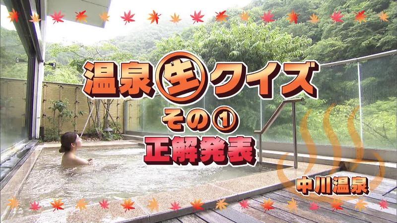 【温泉キャプ画像】地上波放送で堂々とオッパイを見せつけるエロ番組wwww 09