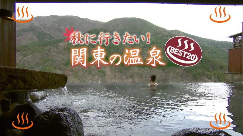 【温泉キャプ画像】地上波放送で堂々とオッパイを見せつけるエロ番組wwww 56
