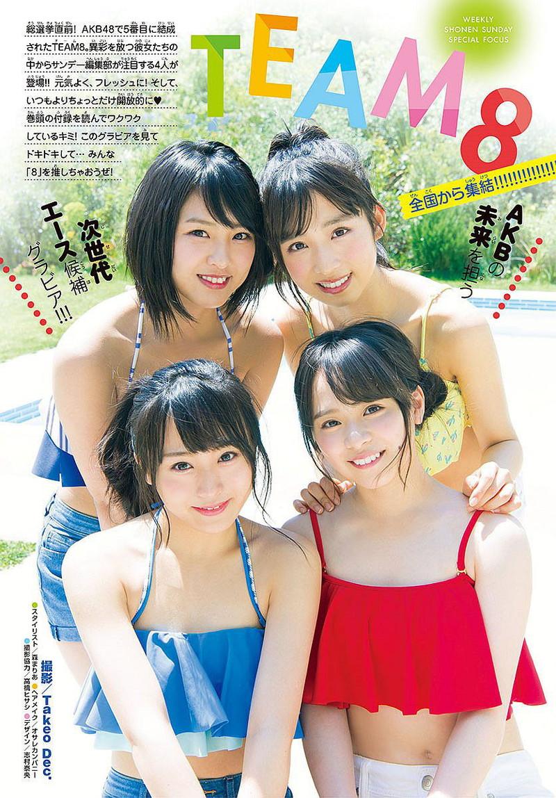 【チーム8お宝画像】AKB系アイドルの谷間やパンチラ寸前のちょいエロな写真 17