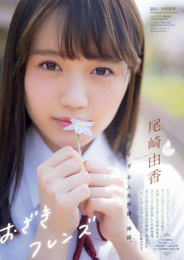 【尾崎由香グラビア画像】けもフレでサーバルちゃんを演じた声優がマジ可愛い! 32