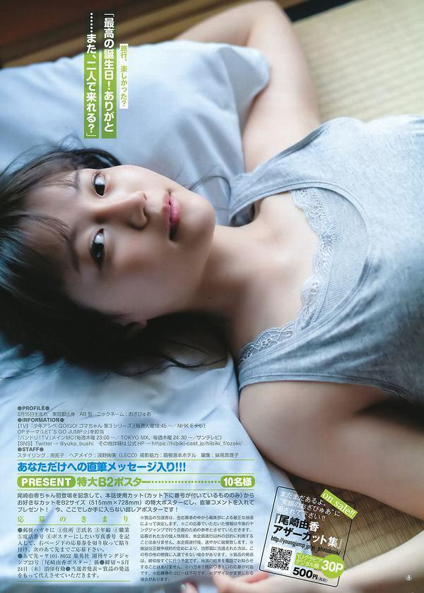 【尾崎由香グラビア画像】けもフレでサーバルちゃんを演じた声優がマジ可愛い! 33
