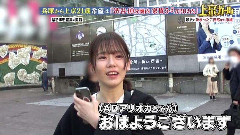 【お宝エロ画像】「幸せ!ボンビーガール」で注目された女優志望の美少女あおいさん 05