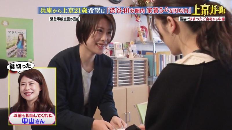 【お宝エロ画像】「幸せ!ボンビーガール」で注目された女優志望の美少女あおいさん 08