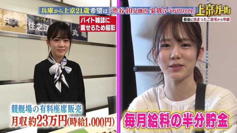 【お宝エロ画像】「幸せ!ボンビーガール」で注目された女優志望の美少女あおいさん 18