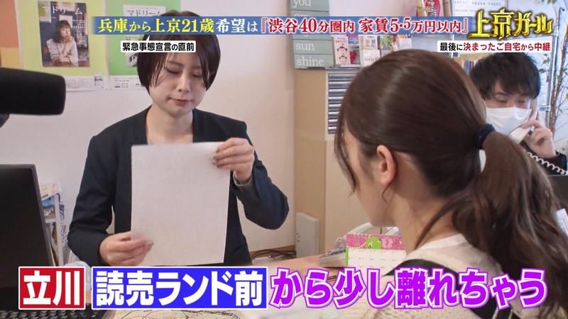 【お宝エロ画像】「幸せ!ボンビーガール」で注目された女優志望の美少女あおいさん 23