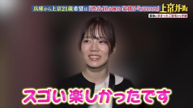 【お宝エロ画像】「幸せ!ボンビーガール」で注目された女優志望の美少女あおいさん 47
