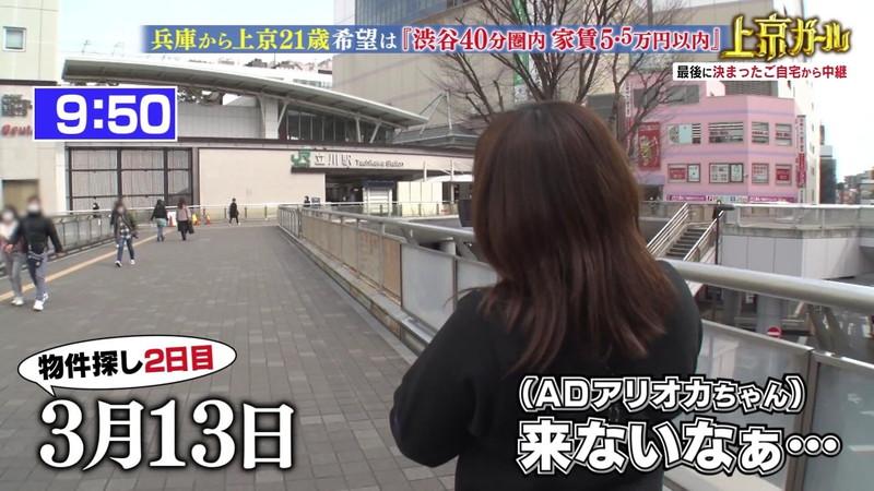 【お宝エロ画像】「幸せ!ボンビーガール」で注目された女優志望の美少女あおいさん 49