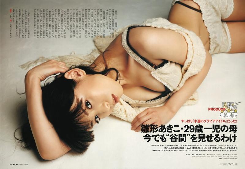 【雛形あきこお宝画像】めちゃイケメンバーの巨乳女優が昔はグラドルもやってた件 77