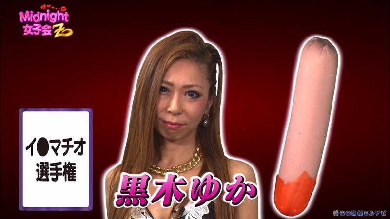 【お宝エロ画像】「Midnight女子会Z」とかいうお下劣極まりないエロ番組wwww 08