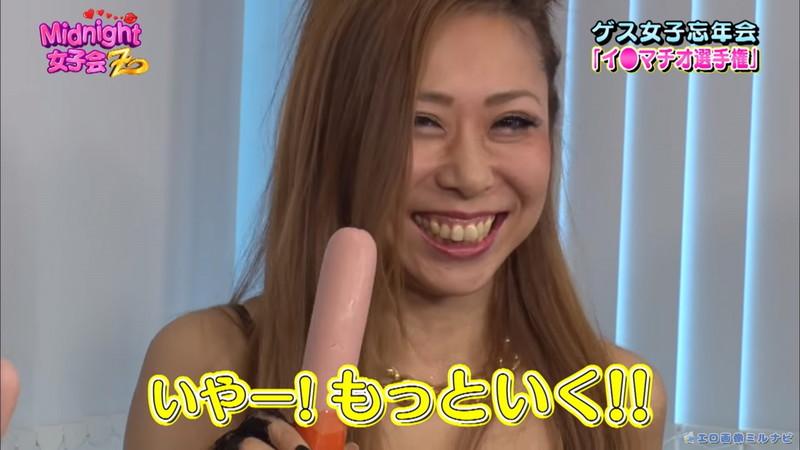 【お宝エロ画像】「Midnight女子会Z」とかいうお下劣極まりないエロ番組wwww 12