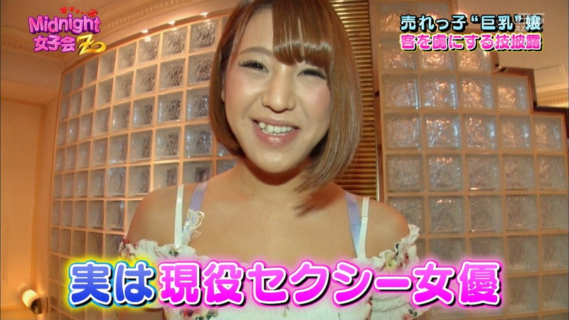 【お宝エロ画像】「Midnight女子会Z」とかいうお下劣極まりないエロ番組wwww 42