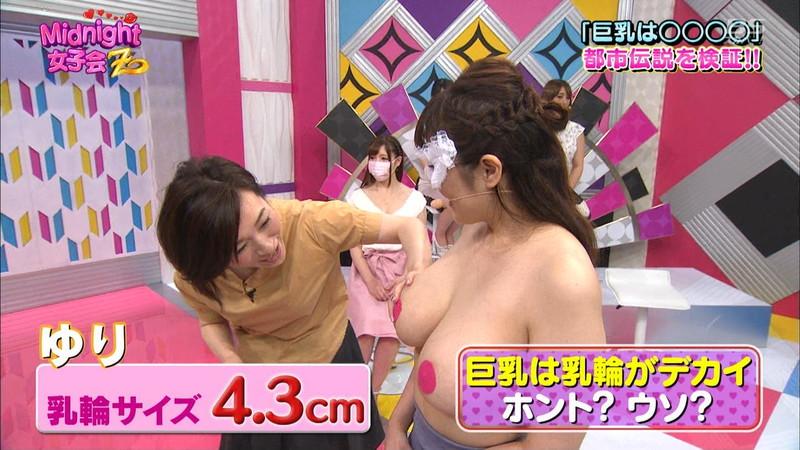【お宝エロ画像】「Midnight女子会Z」とかいうお下劣極まりないエロ番組wwww 68