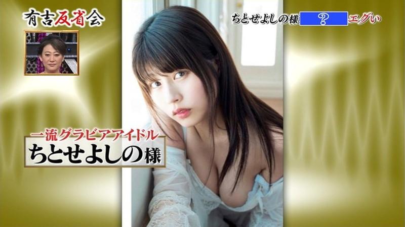 【お宝エロ画像】有吉反省会に集まってきたオッパイ自慢のグラビアアイドル 05