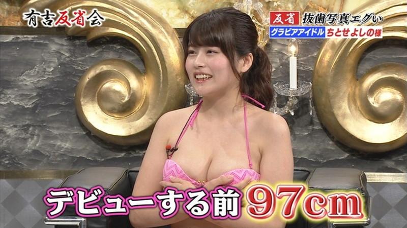 【お宝エロ画像】有吉反省会に集まってきたオッパイ自慢のグラビアアイドル 25