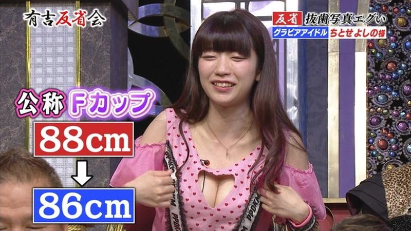 【お宝エロ画像】有吉反省会に集まってきたオッパイ自慢のグラビアアイドル 28