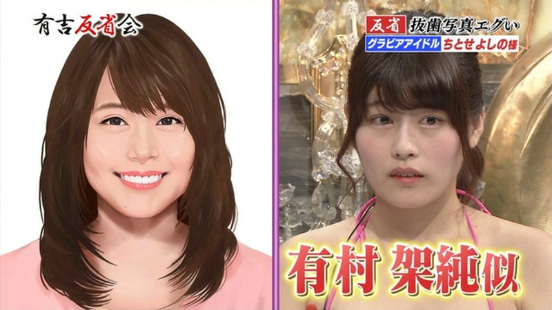 【お宝エロ画像】有吉反省会に集まってきたオッパイ自慢のグラビアアイドル 31