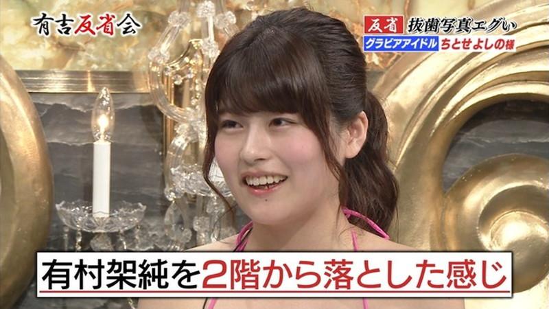 【お宝エロ画像】有吉反省会に集まってきたオッパイ自慢のグラビアアイドル 32