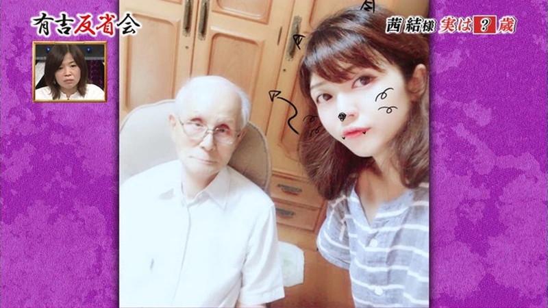 【お宝エロ画像】有吉反省会に集まってきたオッパイ自慢のグラビアアイドル 41