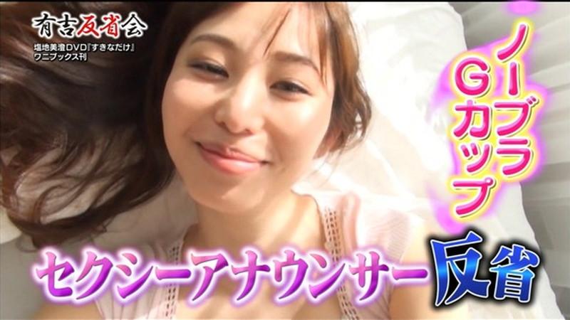 【お宝エロ画像】有吉反省会に集まってきたオッパイ自慢のグラビアアイドル 63