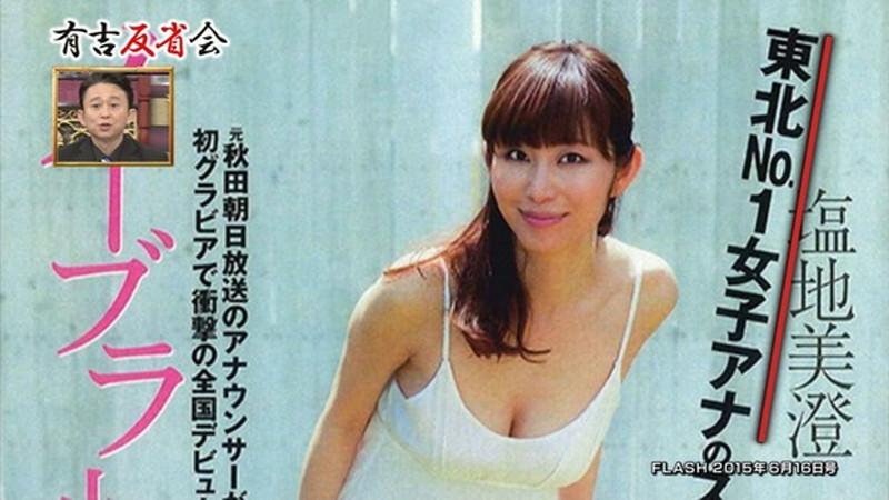 【お宝エロ画像】有吉反省会に集まってきたオッパイ自慢のグラビアアイドル 64