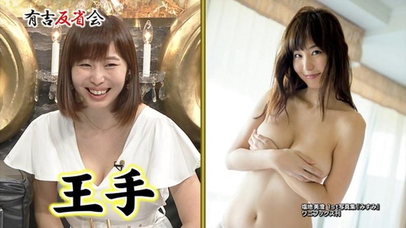 【お宝エロ画像】有吉反省会に集まってきたオッパイ自慢のグラビアアイドル 73