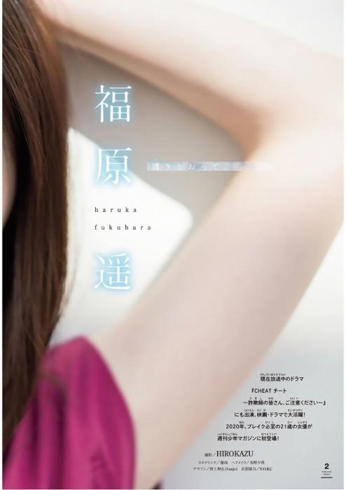 【福原遥グラビア画像】21歳で芸歴15年の若くて可愛いベテラン女優の水着姿 40