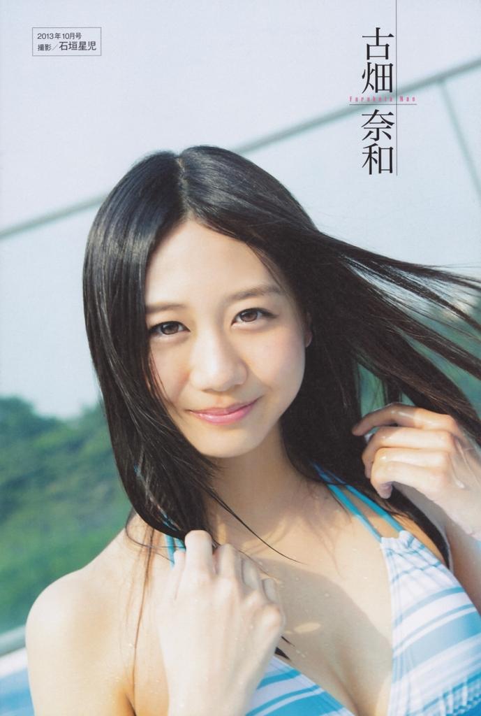 【古畑奈和グラビア画像】SKE48アイドルの可愛くてちょっとエッチなビキニ写真 10