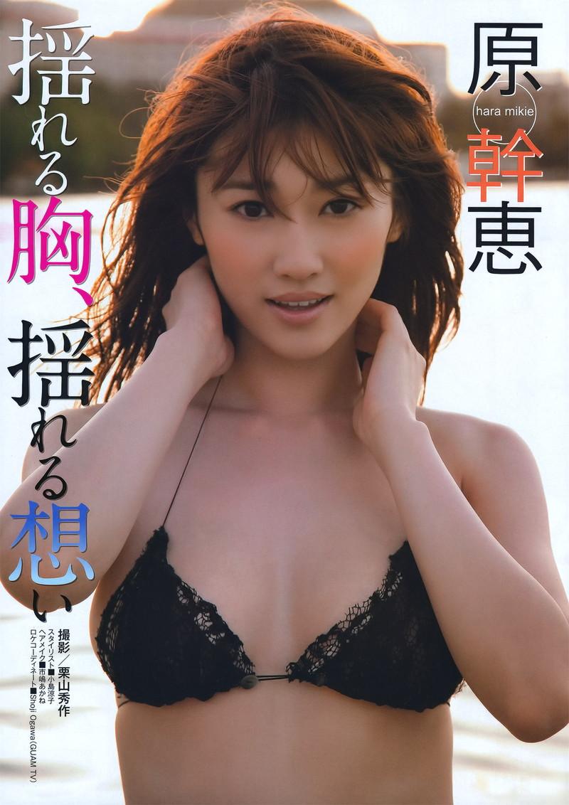 【原幹恵グラビア画像】キューティーハニーで女優デビューしたGカップ美女の現在は? 64