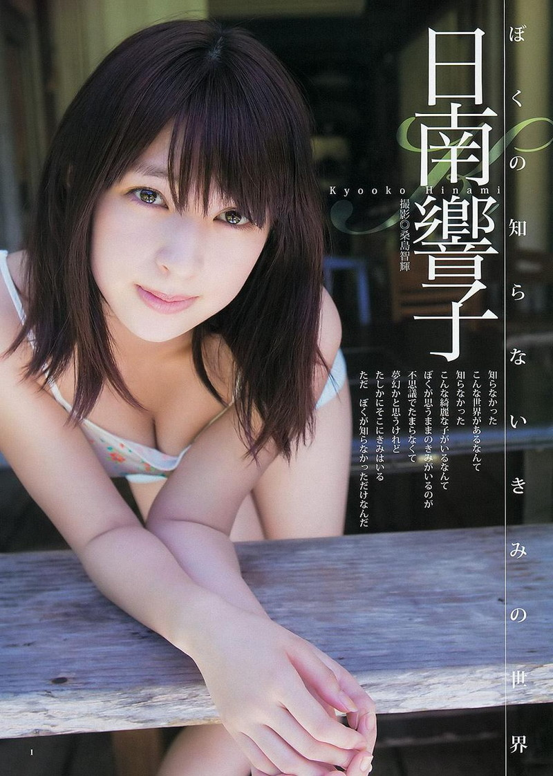 【日南響子キャプ画像】入浴シーンや猫耳コスプレそして乳首を見せてるお宝画像 48