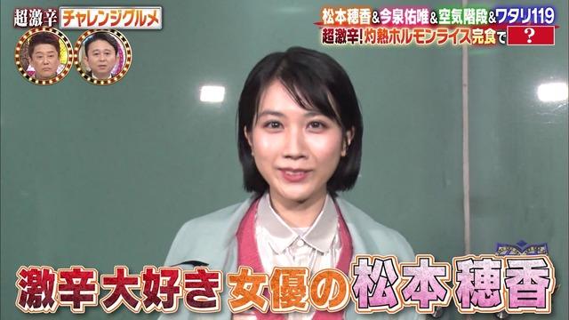 【松本穂香濡れ場画像】NHK連ドラを観て女優を目指した美少女のセックスシーン! 32