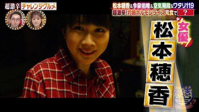 【松本穂香濡れ場画像】NHK連ドラを観て女優を目指した美少女のセックスシーン! 33