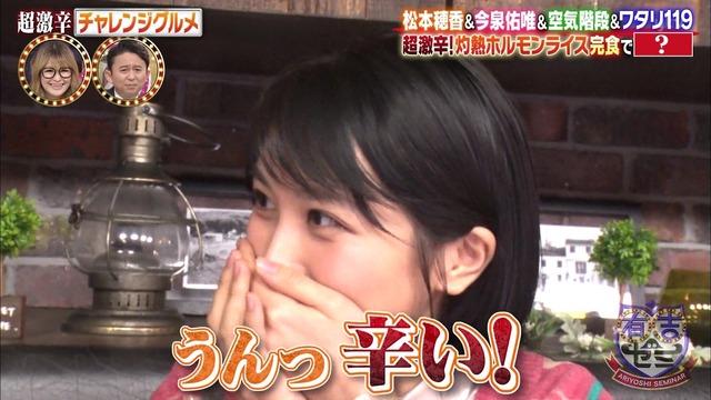 【松本穂香濡れ場画像】NHK連ドラを観て女優を目指した美少女のセックスシーン! 39