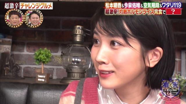 【松本穂香濡れ場画像】NHK連ドラを観て女優を目指した美少女のセックスシーン! 40