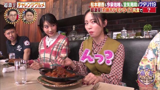 【松本穂香濡れ場画像】NHK連ドラを観て女優を目指した美少女のセックスシーン! 44