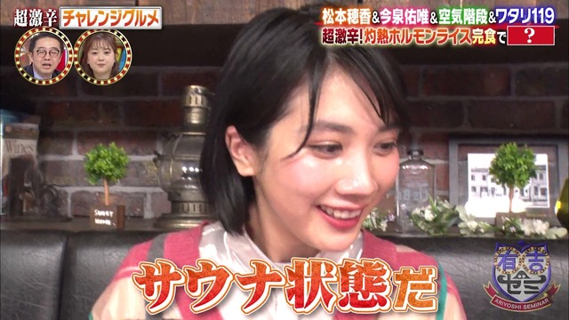 【松本穂香濡れ場画像】NHK連ドラを観て女優を目指した美少女のセックスシーン! 45