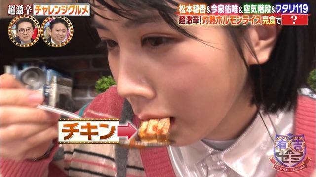 【松本穂香濡れ場画像】NHK連ドラを観て女優を目指した美少女のセックスシーン! 46