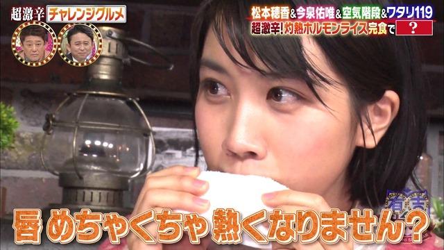 【松本穂香濡れ場画像】NHK連ドラを観て女優を目指した美少女のセックスシーン! 49