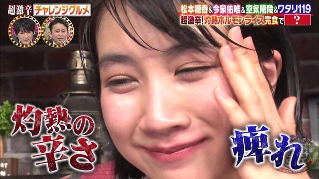 【松本穂香濡れ場画像】NHK連ドラを観て女優を目指した美少女のセックスシーン! 51