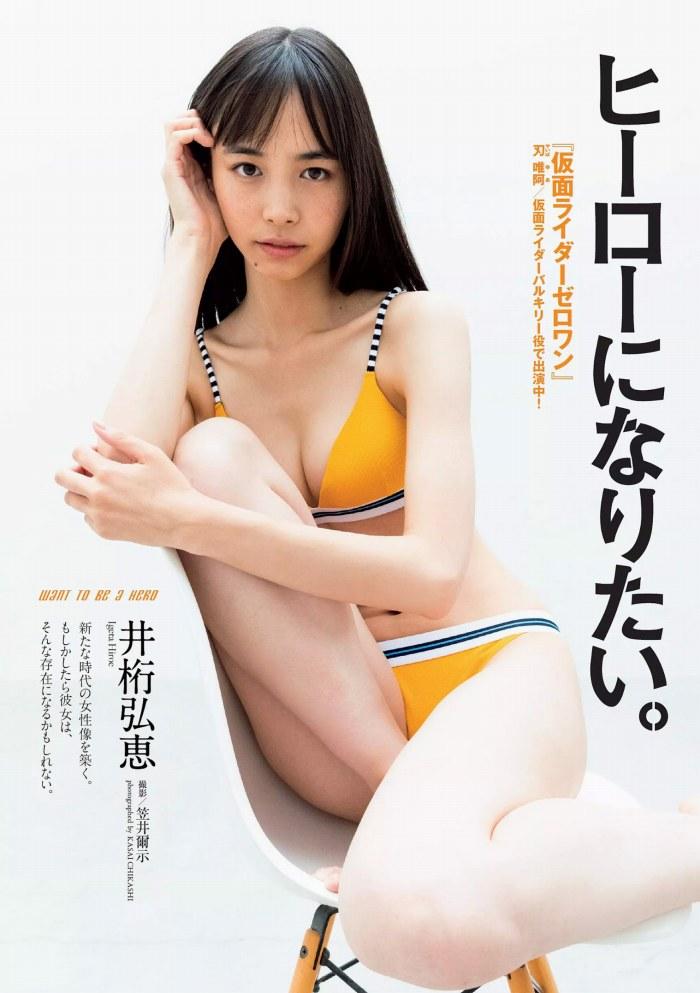 【井桁弘恵グラビア画像】仮面ライダーゼロワンでメインキャストに抜擢された美人女優 67