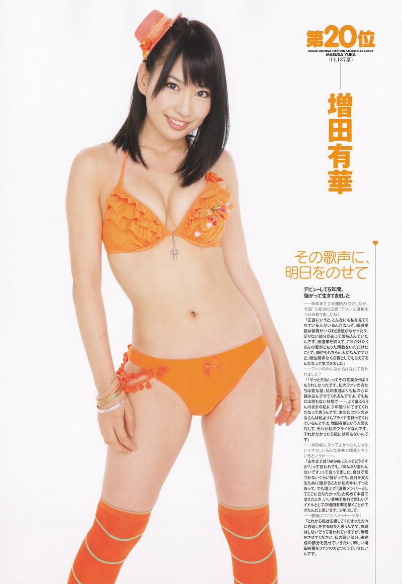 【増田有華エロ画像】視線と谷間がめちゃくちゃセクシーな元AKB48アイドル 38