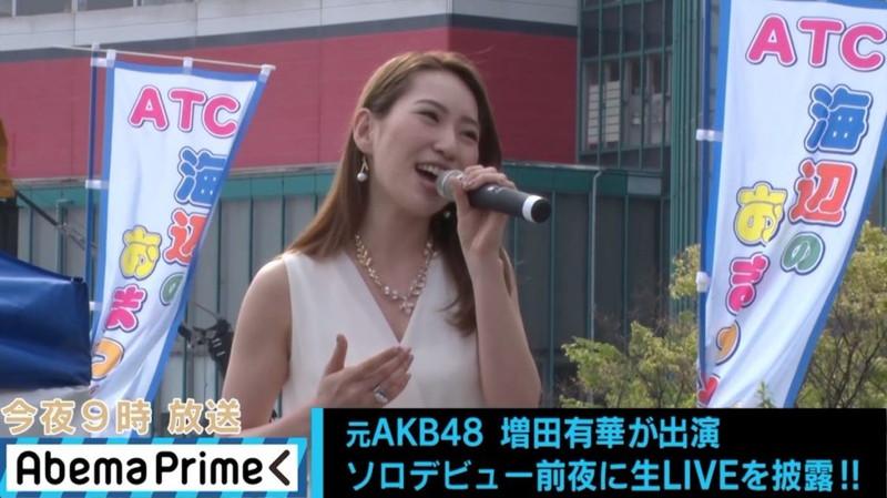 【増田有華エロ画像】視線と谷間がめちゃくちゃセクシーな元AKB48アイドル 78