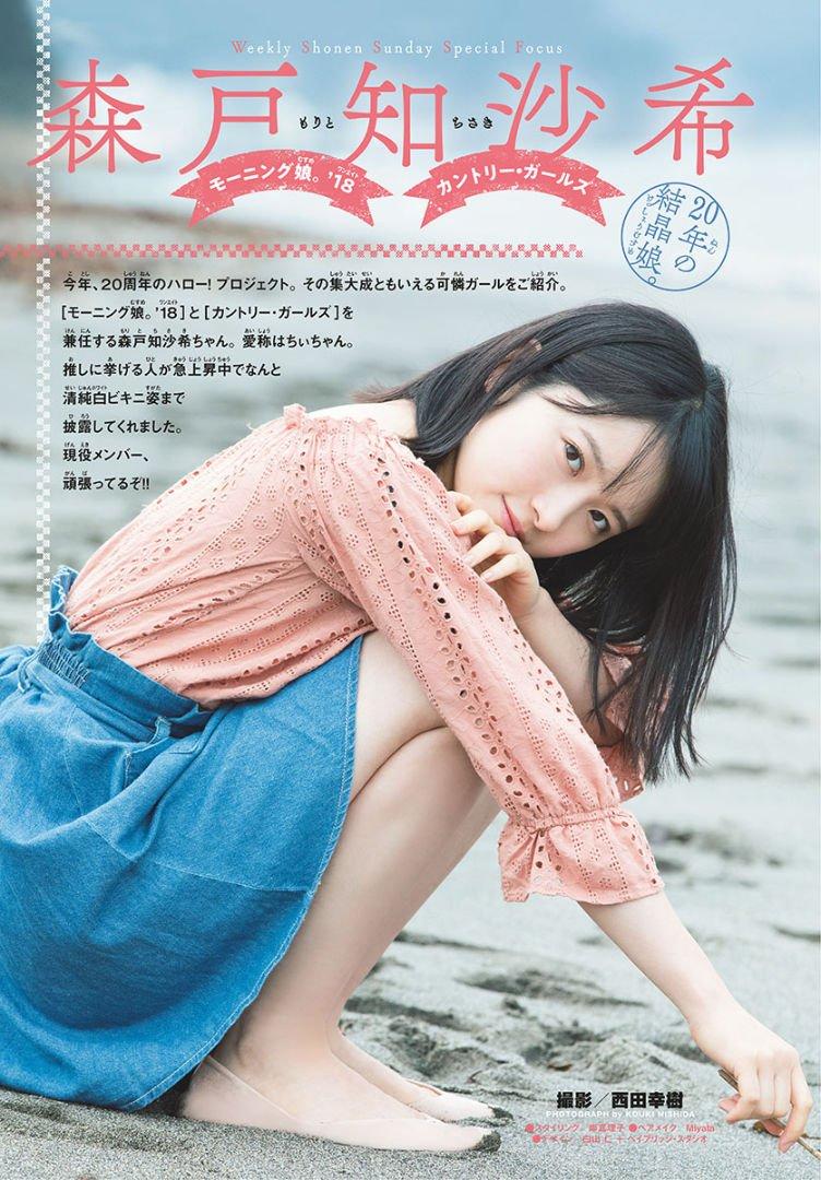 【森戸知沙希エロ画像】モー娘14期美少女アイドルのまだ幼さが残るグラビア写真 66