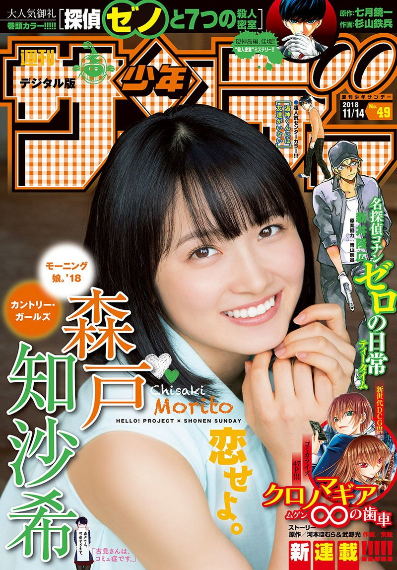 【森戸知沙希エロ画像】モー娘14期美少女アイドルのまだ幼さが残るグラビア写真 71