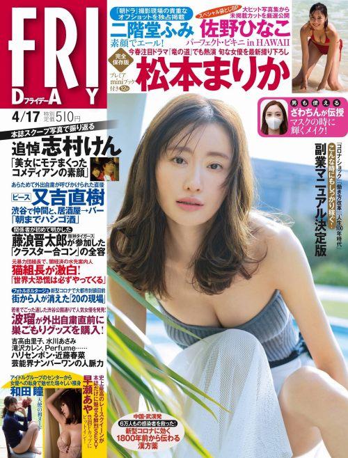 【松本まりか濡れ場画像】19歳で芸能界デビューしたベテラン女優のセックスシーン 31