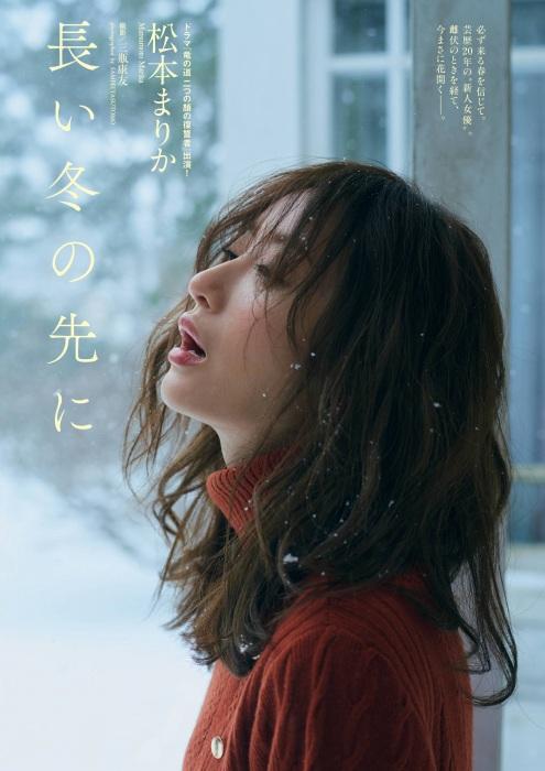【松本まりか濡れ場画像】19歳で芸能界デビューしたベテラン女優のセックスシーン 44