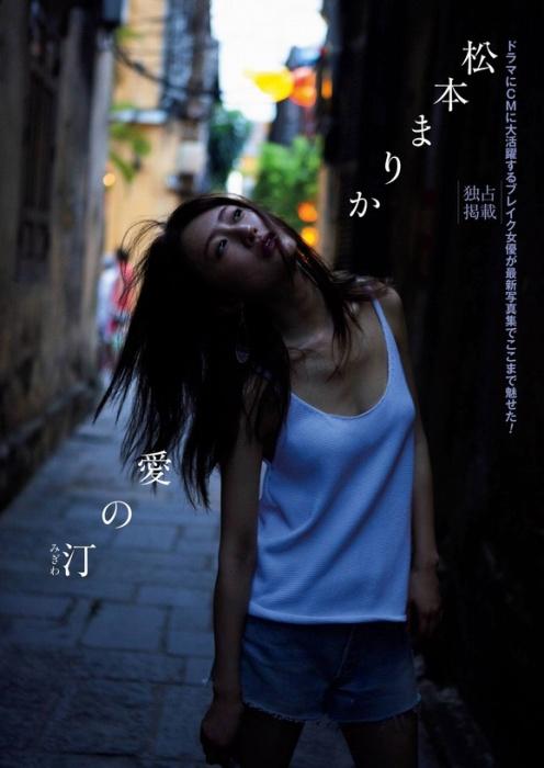 【松本まりか濡れ場画像】19歳で芸能界デビューしたベテラン女優のセックスシーン 47