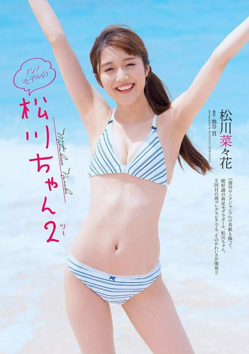 【松川菜々花キャプ画像】ファッションモデルが水着姿を地上波で披露する貴重シーン! 72