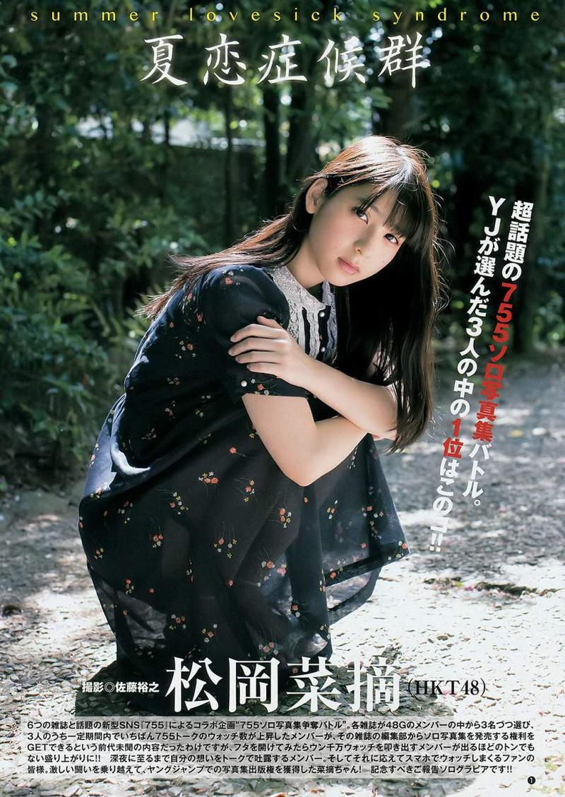 【松岡菜摘グラビア画像】めっちゃ細くてクビレた身体がエロい美少女アイドル 93